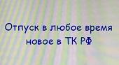 новое в ТК РФ