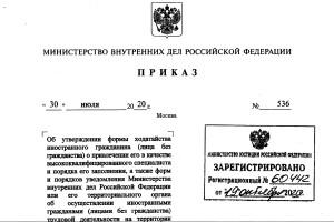 НОВЫЙ ПРИКАЗ МВД действует с 01.01.2021 г.