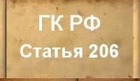206-gk-rf