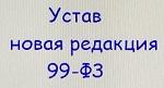 Устав 04.09