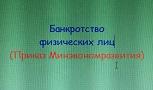 Банкротство физ лиц (Роман Ш.)